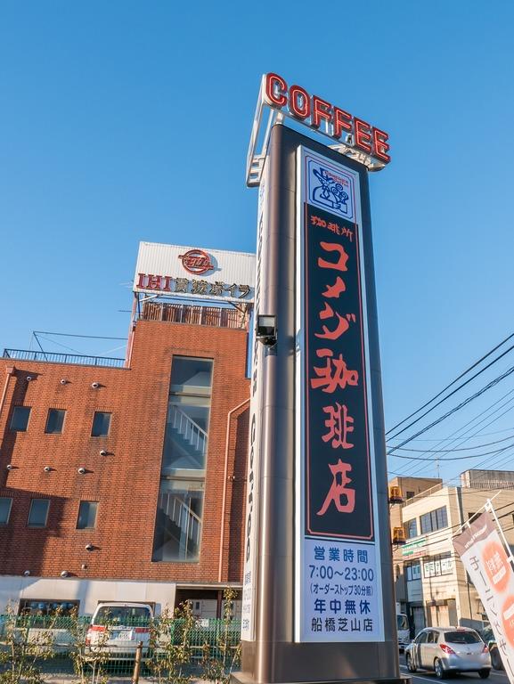 コメダ珈琲・船橋芝山店-2