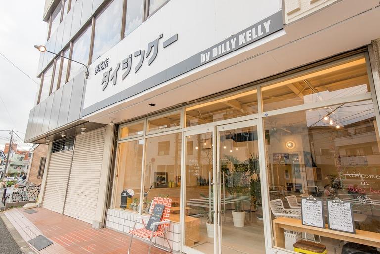 喫茶店ダイジングー-3