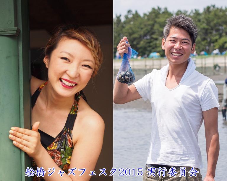 船橋ジャズフェスタ2015実行委員会