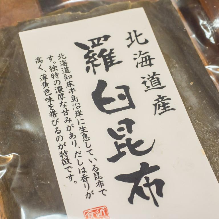 北海道産・羅臼昆布(高級品)