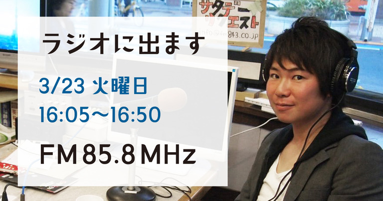 ラジオ出演