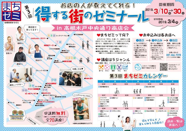 高根木戸中央通り商店会_まちゼミ第3回チラシ_オモテ