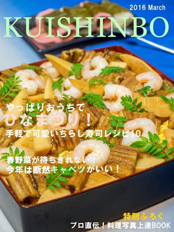 料理雑誌風