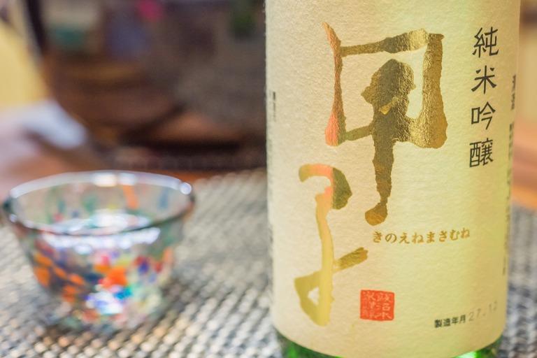 純米吟醸・甲子正宗(きのえまさむね)