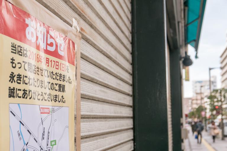 船橋本町通りのサミットが閉店-1