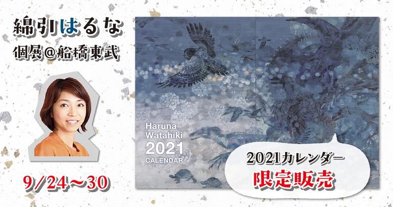綿引はるな2020年船橋東武個展