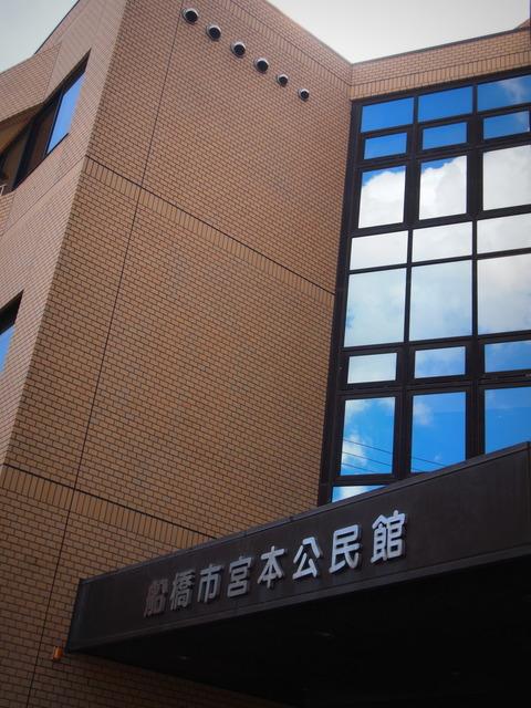 宮本公民館