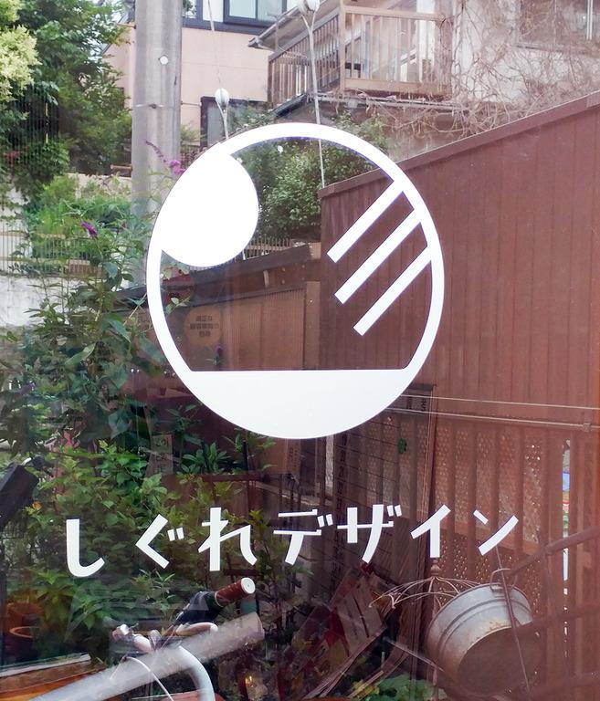 しぐれデザイン_シール