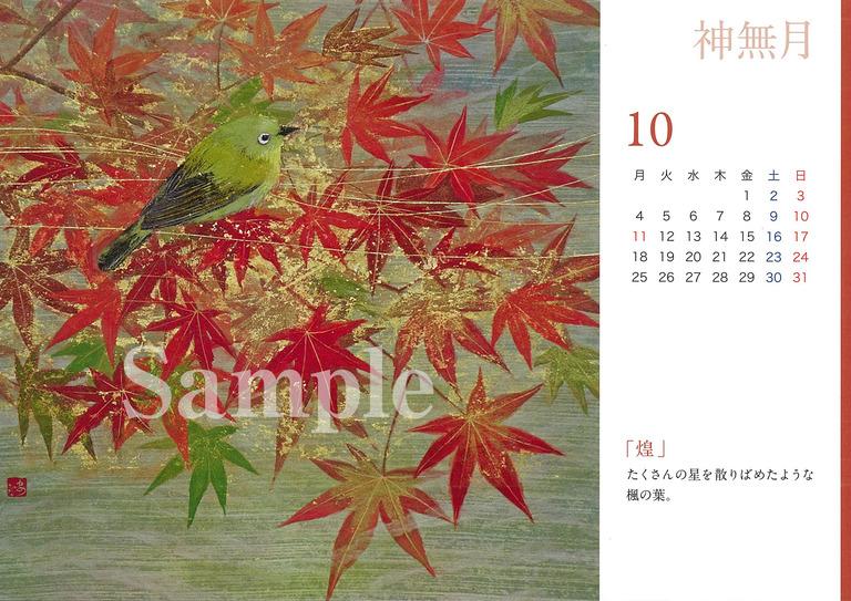 綿引はるな2021カレンダー_4_sample