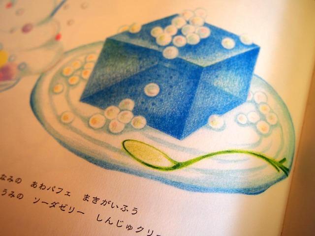 海のソーダゼリー・真珠クリームのせ(本)