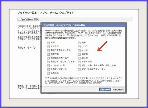 アプリの情報共有-001