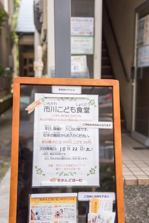 市川こども食堂20160917-1