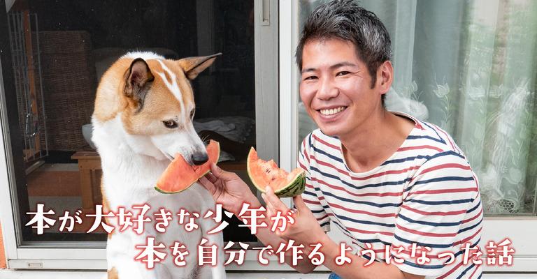 虎太朗(犬)とスイカ