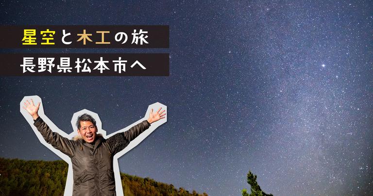0_星空と木工の旅|長野県松本市へ