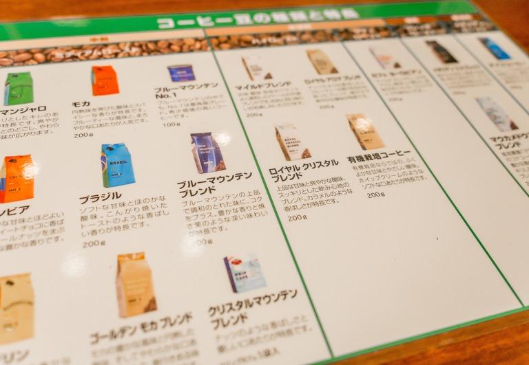 ドトールコーヒーショップ船橋駅南口店‐8