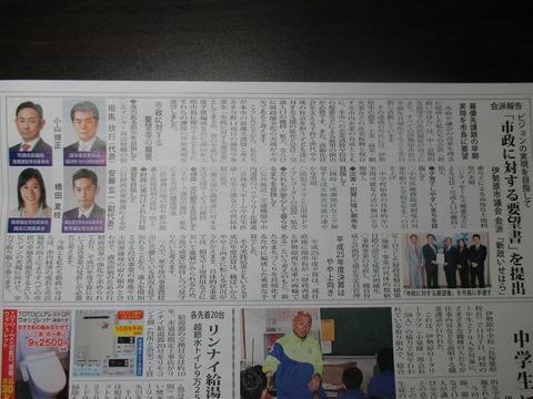 タウンニュースに掲載されました