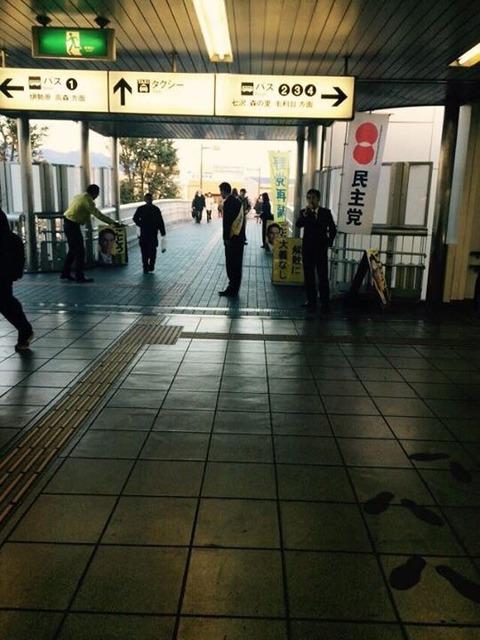 駅頭活動愛甲石田北口
