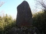 摂政宮登山記念碑