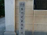玉川兄弟顕彰の碑