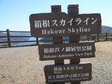 芦ノ湖展望公園