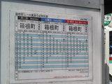 箱根町へのバス