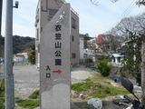 衣笠山公園入口