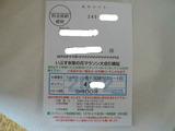 P1050370.JPG