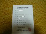 P1070364.JPG