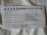 P1070240 (640x480)