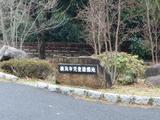 横浜市児童遊園地1