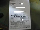 P1020232.JPG
