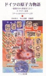 ドイツの原子力物語