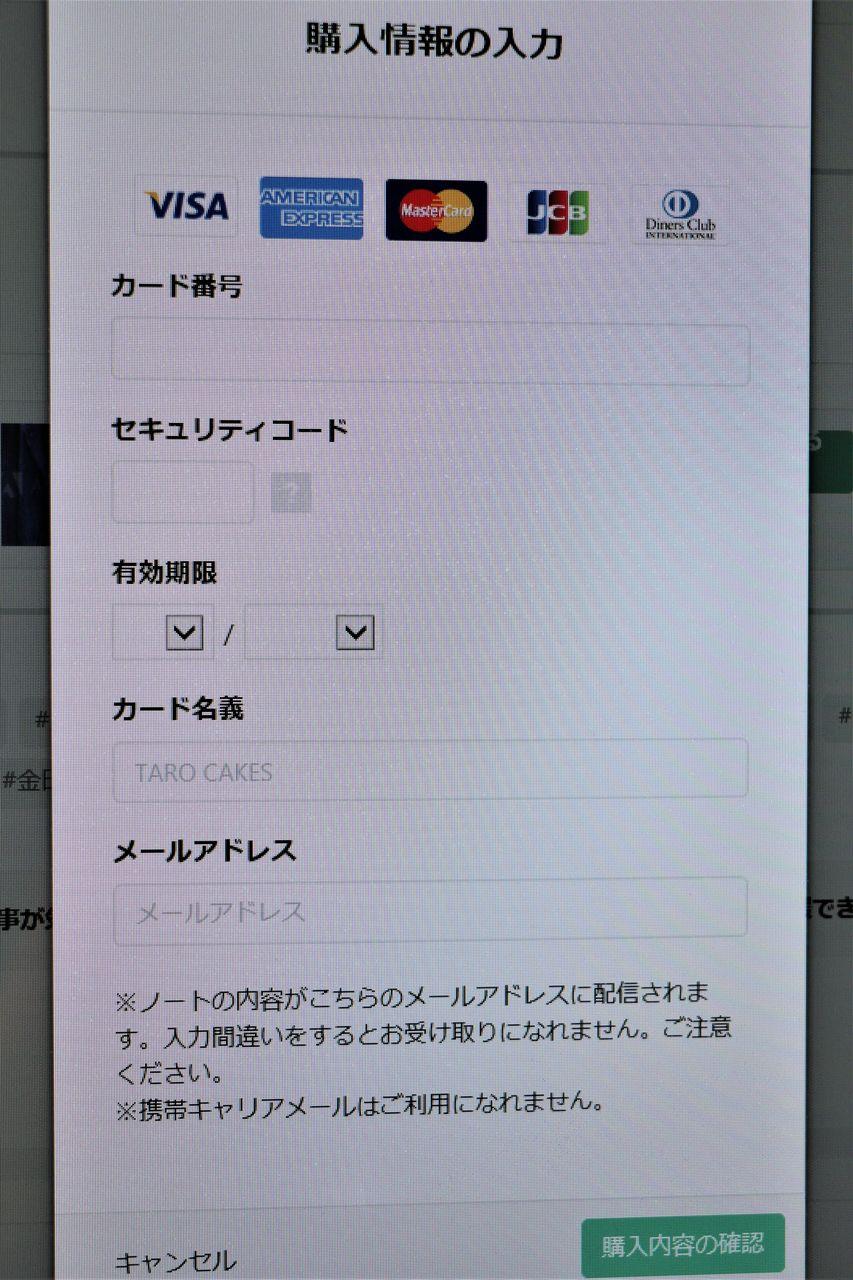 IMG_5128購入情報の入力