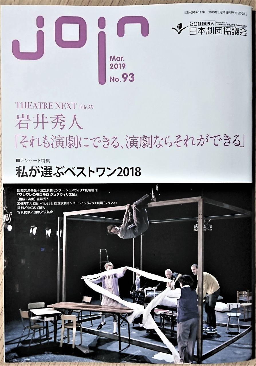 4f2094c4974f SEVEN HEARTS:【活動報告】 日本劇団協議会の機関誌「join」に「私が選ぶ ...