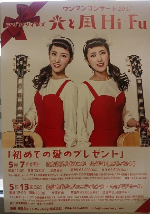 Hi-Fuコンサート