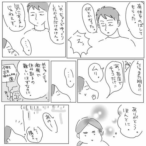 IMG_8512