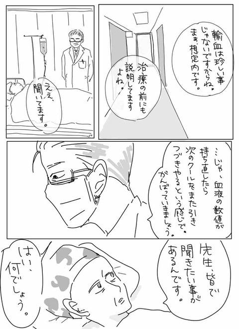IMG_2521