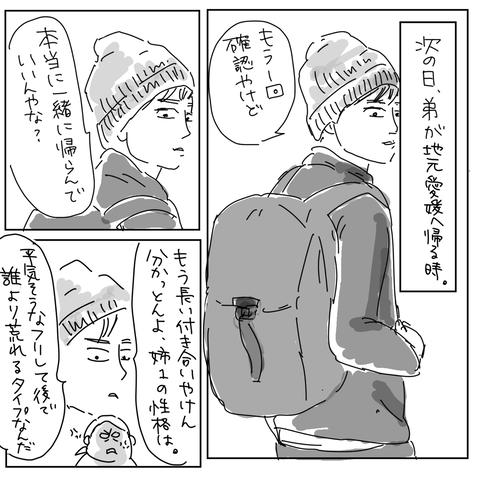 IMG_8864