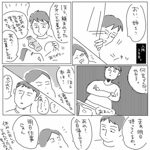 IMG_8511