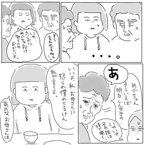 IMG_8894