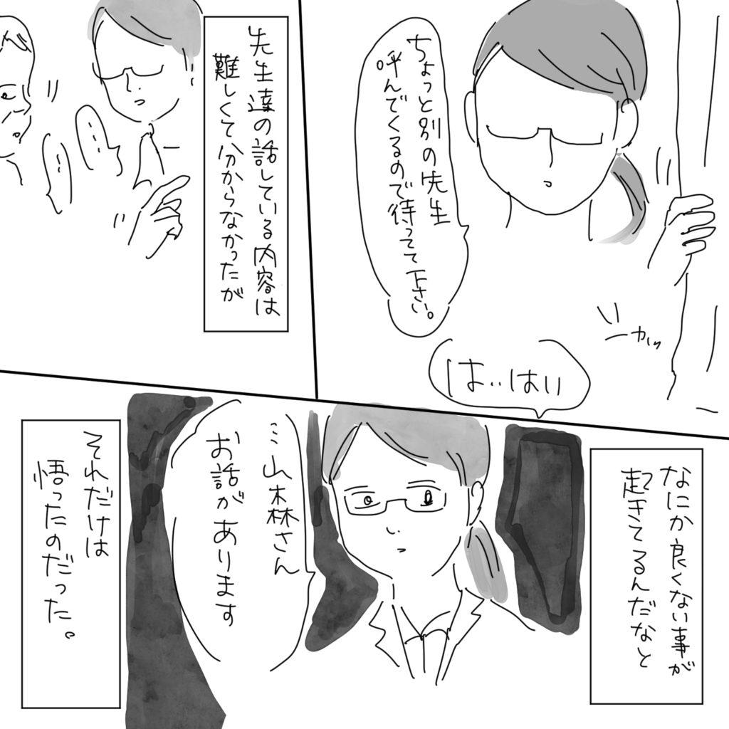 「ちょっと別の先生呼んでくるので待っててください。」「は…はい」先生達の話している内容は難しくてわからなかったが、なにか良くない事が起きてるんだなと、それだけは悟ったのだった。「…山森さん、お話があります」