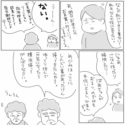 IMG_0254