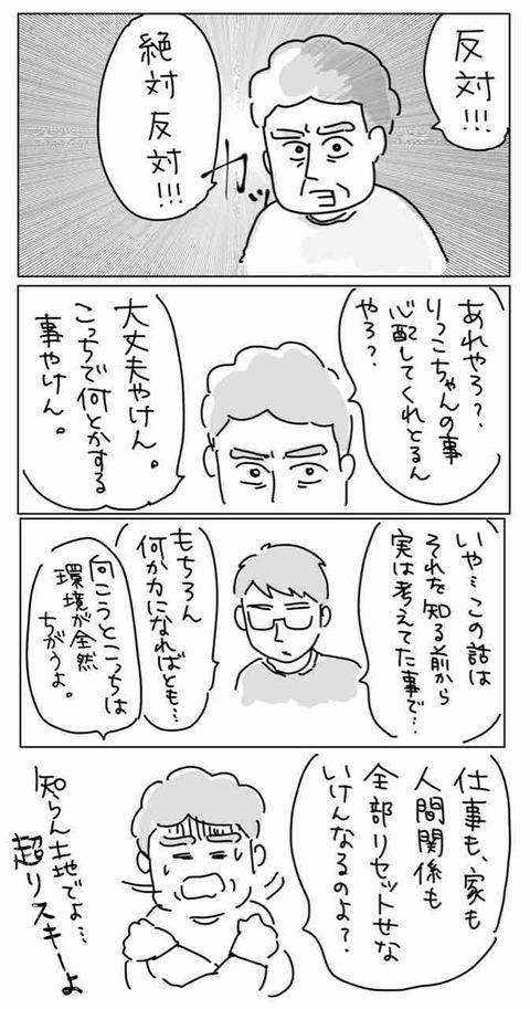 IMG_1592