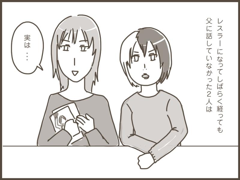 妹ちゃんがプロレスラー-138