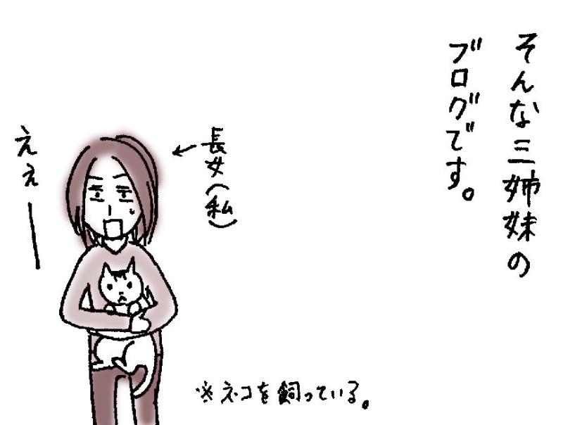 妹ちゃんがプロレスラー-04