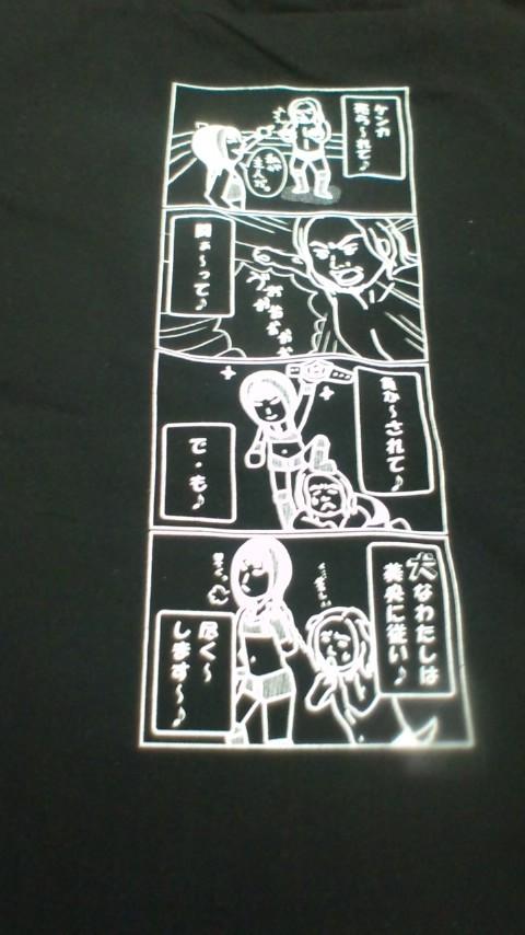 妹ちゃんがプロレスラー-tシャツura