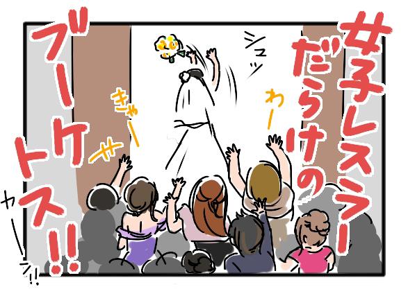 美央結婚02