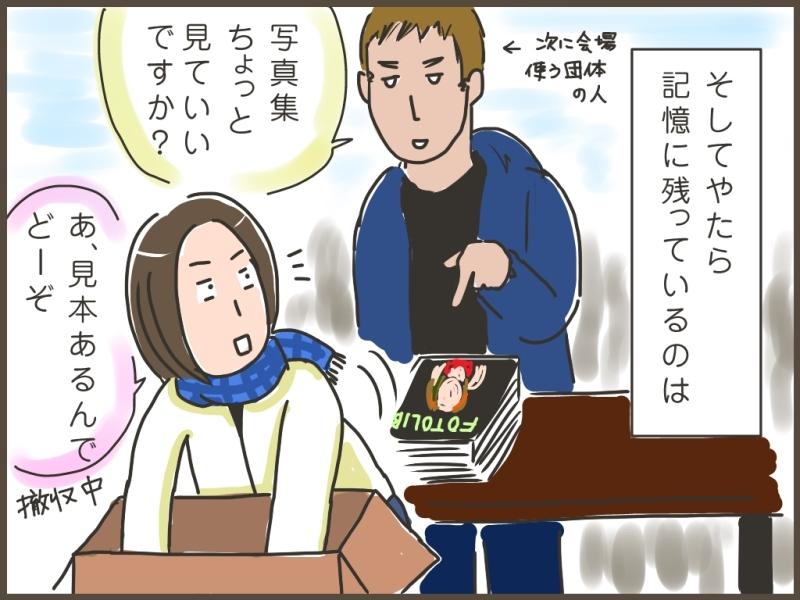 妹ちゃんがプロレスラー-おっぱ…03