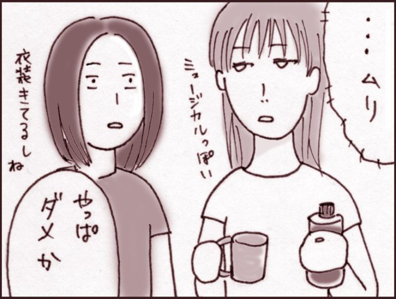 妹ちゃんがプロレスラー-020