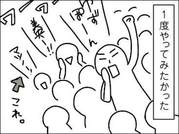 妹ちゃんがプロレスラー-武道館03